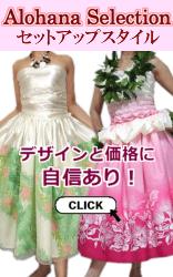 フラダンス用 セットアップスタイル・フラダンスドレス WEB注文