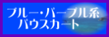 フラダンス パウスカート ブルー・パープル