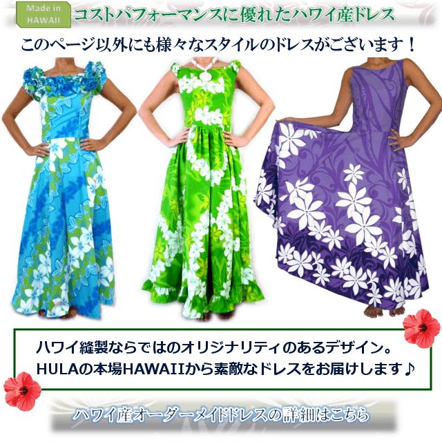 ハワイ産 フラダンスドレス他デザイン
