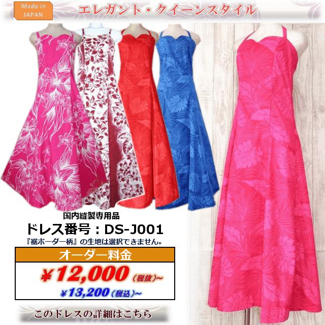 エレガント・クイーンスタイル フラダンスドレス