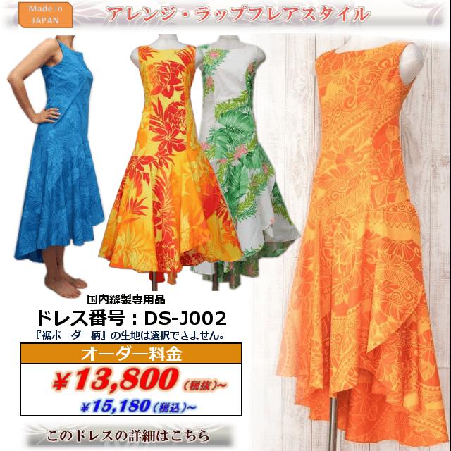 アレンジ・ラップフレア フラダンスドレス