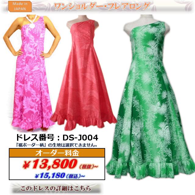 ワンショルダーフレアスタイル フラダンスドレス