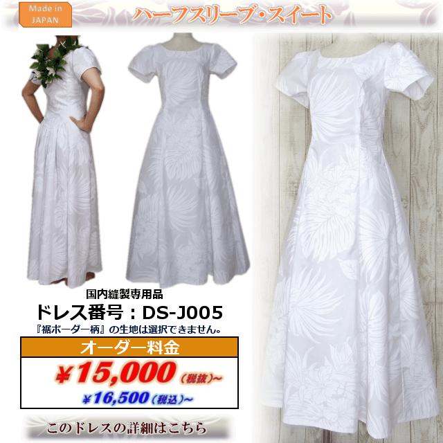 ハーフスリーブ・スイートスタイル フラダンスドレス