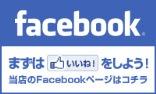 アロハナのFacebookページはこちら