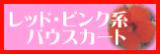 フラダンス パウスカート レッド・ピンク