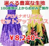 セットアップ フラドレス フラダンス衣装 注文