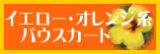 フラダンス パウスカート イエロー・オレンジ